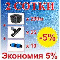 """Комплект для капельного орошения """"2 Сотки"""" (Т - 20 мм)"""