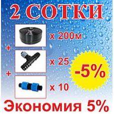 """Комплект для капельного орошения """"2 Сотки"""" (Т - 16 мм)"""