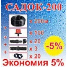 """Комплект для капельного орошения сада/виноградника """"Садок-200"""""""