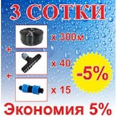 """Комплект для капельного орошения """"3 Сотки"""" (Т-16 мм) 300 м"""